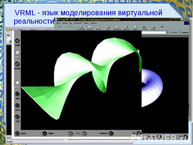 VRML - язык моделирования виртуальной реальности. VRML - язык моделирования виртуальной реальности.