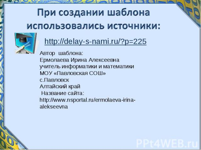 http://delay-s-nami.ru/?p=225 http://delay-s-nami.ru/?p=225