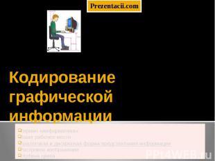 9 класс 28.8.15 Зацепина Е. М. МОУ СОШ №18 имени Э.Д. Потапова г. Мичуринска Код