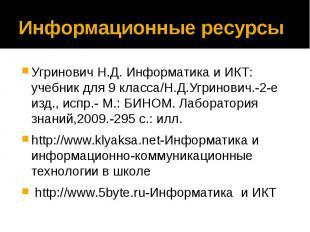 Информационные ресурсы Угринович Н.Д. Информатика и ИКТ: учебник для 9 класса/Н.