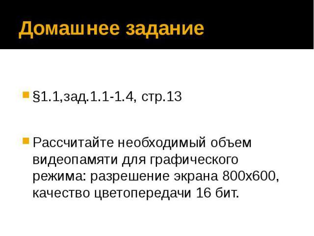 Домашнее задание §1.1,зад.1.1-1.4, стр.13 Рассчитайте необходимый объем видеопамяти для графического режима: разрешение экрана 800х600, качество цветопередачи 16 бит.