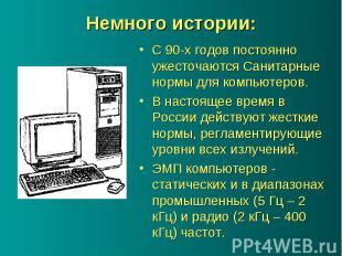 С 90-х годов постоянно ужесточаются Санитарные нормы для компьютеров. С 90-х год