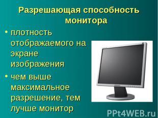 плотность отображаемого на экране изображения плотность отображаемого на экране