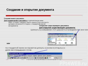 Создание нового документа. Создание нового документа. Для создания нового докуме