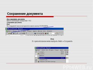 Для сохранения документа: Для сохранения документа: Нажать комбинацию клавиш Shi