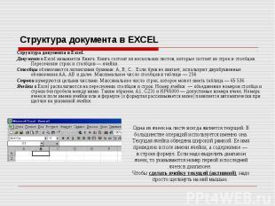 Структура документа в Excel. Структура документа в Excel. Документ в Excel назыв