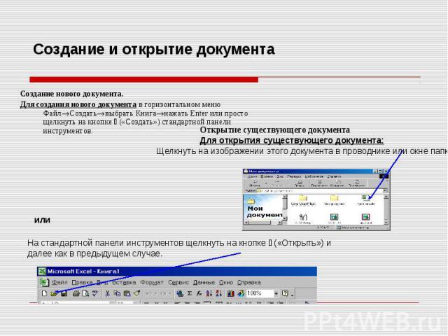 Создание нового документа. Создание нового документа. Для создания нового документа в горизонтальном меню Файл Создать выбрать Книга нажать Enter или просто щелкнуть на кнопке («Создать») стандартной панели инструментов.