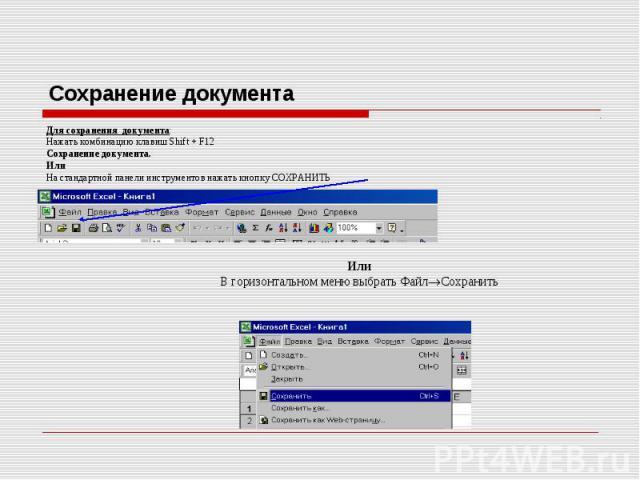 Для сохранения документа: Для сохранения документа: Нажать комбинацию клавиш Shift + F12 Сохранение документа. Или На стандартной панели инструментов нажать кнопку СОХРАНИТЬ