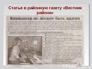 «Компьютер и здоровье» «Компьютер и здоровье» Компьютер - устройство современног