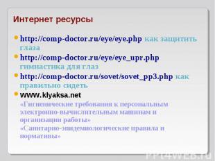 http://comp-doctor.ru/eye/eye.php как защитить глаза http://comp-doctor.ru/eye/e