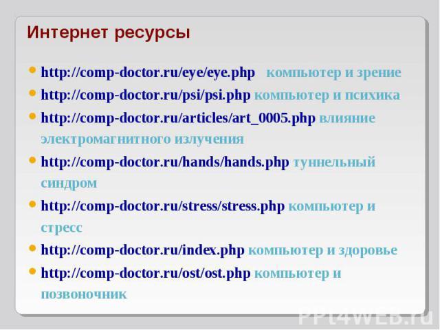 http://comp-doctor.ru/eye/eye.php компьютер и зрение http://comp-doctor.ru/eye/eye.php компьютер и зрение http://comp-doctor.ru/psi/psi.php компьютер и психика http://comp-doctor.ru/articles/art_0005.php влияние электромагнитного излучения http://co…