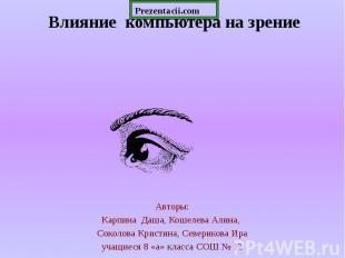 Авторы: Карпина Даша, Кошелева Алина, Соколова Кристина, Северикова Ира учащиеся