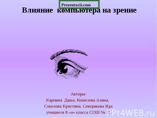 Авторы: Карпина Даша, Кошелева Алина, Соколова Кристина, Северикова Ира учащиеся 8 «а» класса СОШ № 12