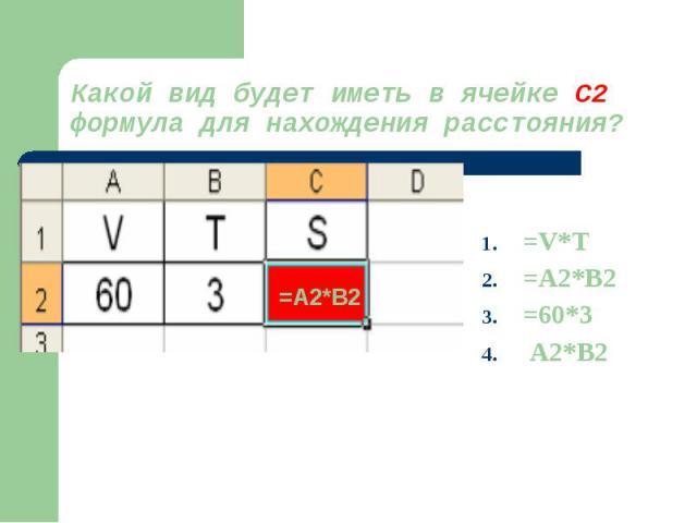 =V*T =V*T =A2*B2 =60*3 A2*B2