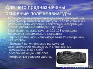Для чего предназначены основные поля клавиатуры 1.Стандартным устройством для вв