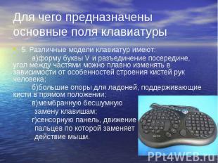 Для чего предназначены основные поля клавиатуры 5. Различные модели клавиатур им