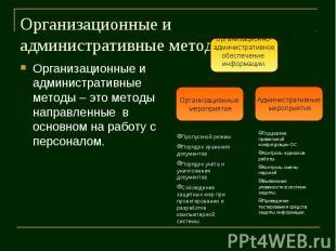 Организационные и административные методы – это методы направленные в основном н