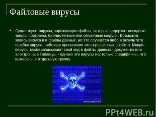 Существуют вирусы, заражающие файлы, которые содержат исходные тексты программ,