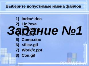 Index*.doc Index*.doc Lin?exe kyky.bmp A.b.txt Comp.doc <file>.gif Work/x.