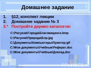 §12, конспект лекции §12, конспект лекции Домашнее задание № 3 3.* Постройте дер