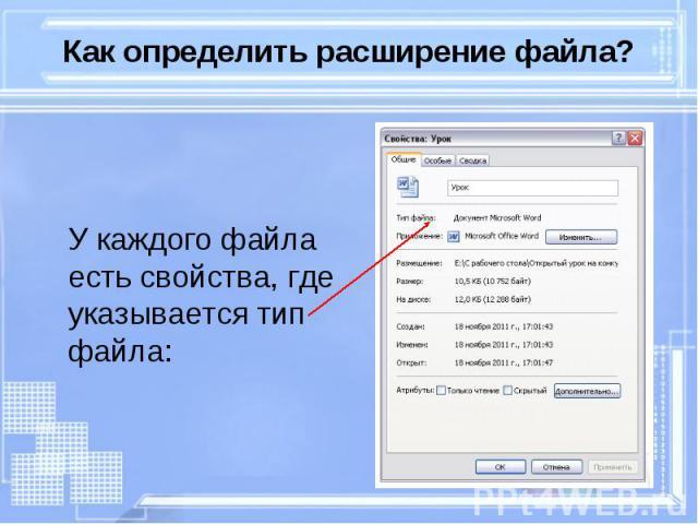 У каждого файла есть свойства, где указывается тип файла: У каждого файла есть свойства, где указывается тип файла: