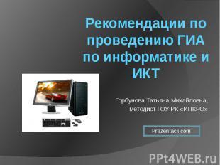 Рекомендации по проведению ГИА по информатике и ИКТ Горбунова Татьяна Михайловна