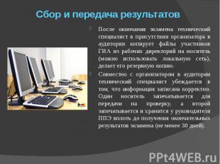 Сбор и передача результатов После окончания экзамена технический специалист в пр