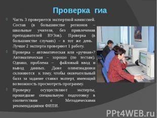 Проверка гиа Часть 3 проверяется экспертной комиссией. Состав (в большинстве рег