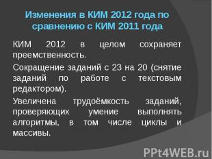 Изменения в КИМ 2012 года по сравнению с КИМ 2011 года КИМ 2012 в целом сохраняе