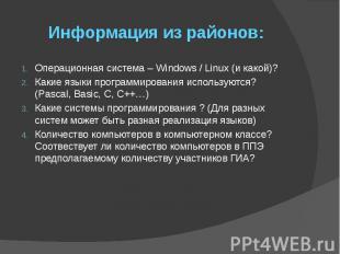 Информация из районов: Операционная система – Windows / Linux (и какой)? Какие я