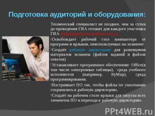 Подготовка аудиторий и оборудования: Технический специалист не позднее, чем за с