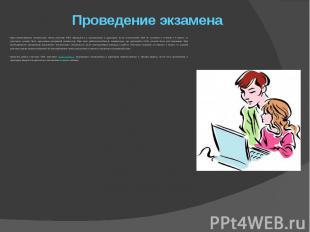 Проведение экзамена При возникновении технических сбоев участник ГИА обращается