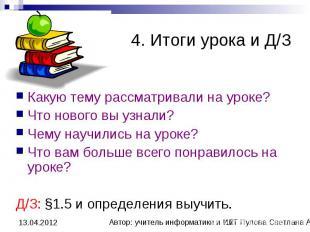 4. Итоги урока и Д/З Какую тему рассматривали на уроке? Что нового вы узнали? Че