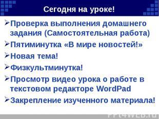 Проверка выполнения домашнего задания (Самостоятельная работа) Проверка выполнен