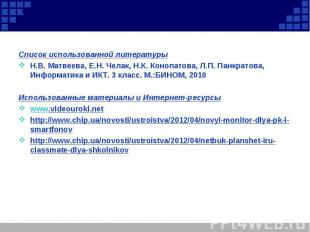 Список использованной литературы Н.В. Матвеева, Е.Н. Челак, Н.К. Конопатова, Л.П