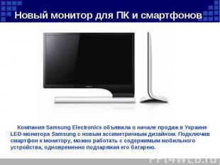 Компания Samsung Electronics объявила о начале продаж в Украине LED-монитора Sam