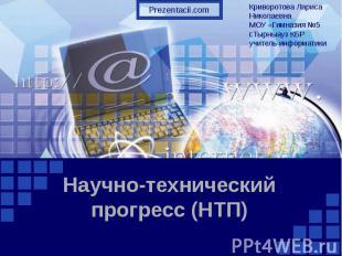 Научно-технический прогресс (НТП)