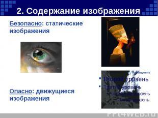 2. Содержание изображения Безопасно: статические изображения Опасно: движущиеся