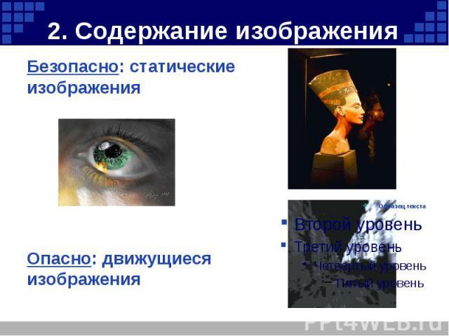 2. Содержание изображения Безопасно: статические изображения Опасно: движущиеся изображения