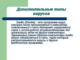 Зомби (Zombie) - это программа-вирус, которая после проникновения в компьютер, п