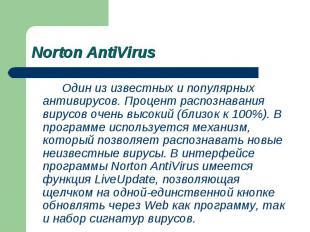 Один из известных и популярных антивирусов. Процент распознавания вирусов очень