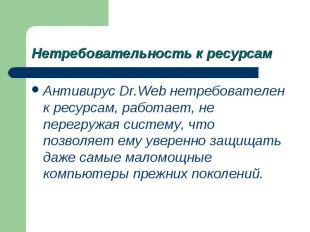 Антивирус Dr.Web нетребователен к ресурсам, работает, не перегружая систему, что