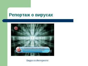 Видео в Интернете