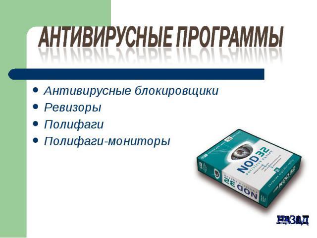 Антивирусные блокировщики Антивирусные блокировщики Ревизоры Полифаги Полифаги-мониторы