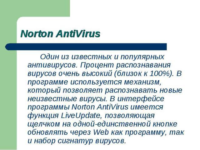 Один из известных и популярных антивирусов. Процент распознавания вирусов очень высокий (близок к 100%). В программе используется механизм, который позволяет распознавать новые неизвестные вирусы. В интерфейсе программы Norton AntiVirus имеется функ…