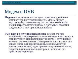 Модем и DVB Модем или модемная плата служит для связи удалённых компьютеров по т