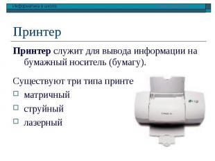 Принтер Принтер служит для вывода информации на бумажный носитель (бумагу). Суще