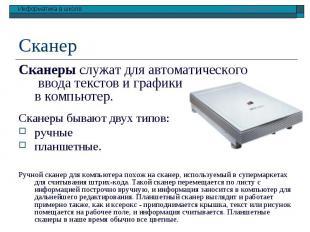 Сканер Сканеры служат для автоматического ввода текстов и графики в компьютер. С