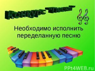 Необходимо исполнить переделанную песню Необходимо исполнить переделанную песню
