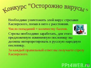 Необходимо уничтожить злой вирус стрелами Касперского, попав в него с расстояния
